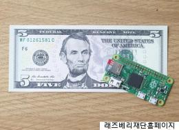 신용카드보다 작은 5달러짜리 컴퓨터(사진)