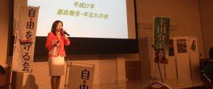 Reiko Ueda
