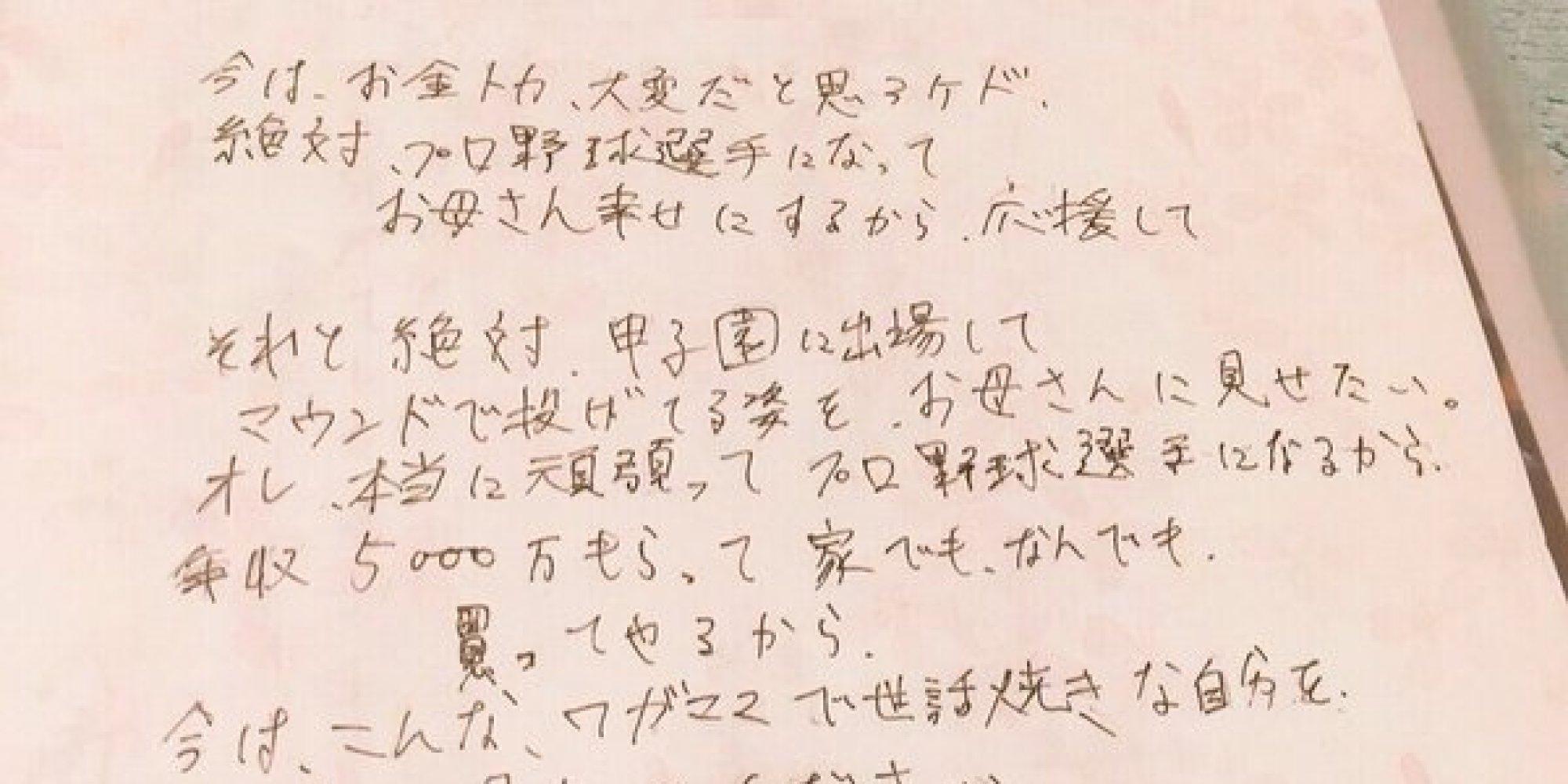 山崎康晃の画像 p1_38