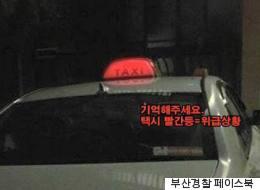 빨간등 켜진 택시를 보면 신고해야 한다(사진)