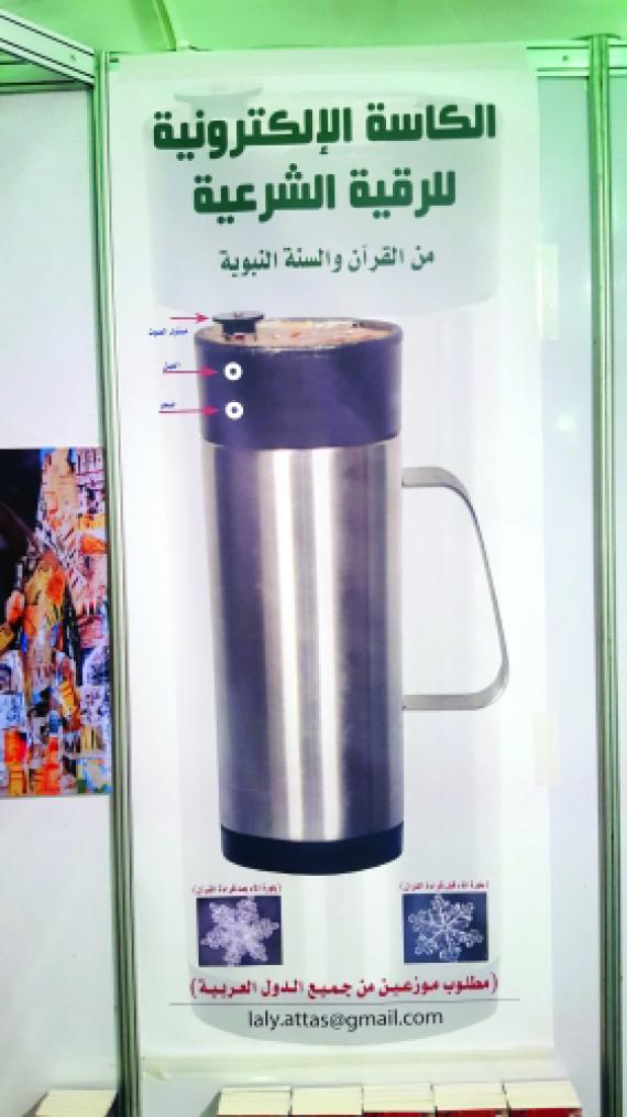 saudi anti sorcery cup