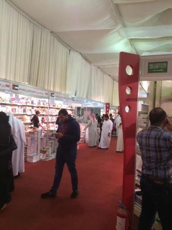 jeddah book fair