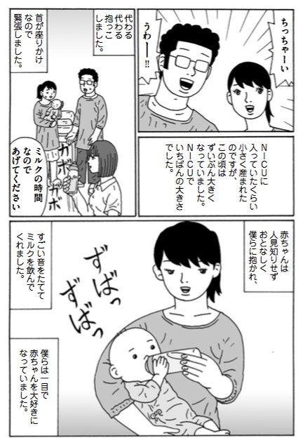 uchinoko