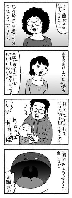 uchinkoko