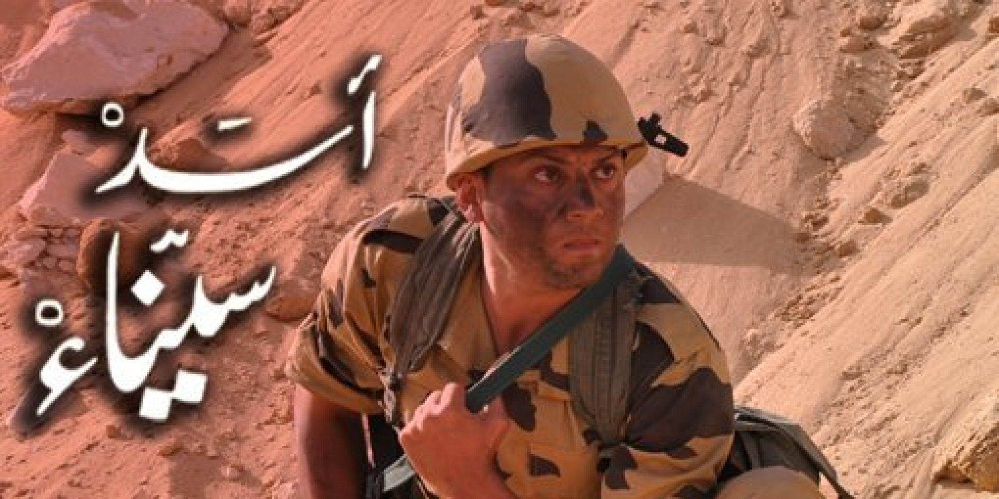 Image result for فيلم اسد سيناء