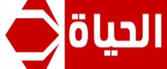 """#قاطعوا_قنوات_الحياة.. حملة أطلقها """"الأهلاوية"""" n-QNATALHYAH-large570.jpg"""