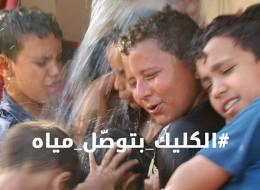 توصيل المياه إلى 1000 أسرة مصرية عن طريق