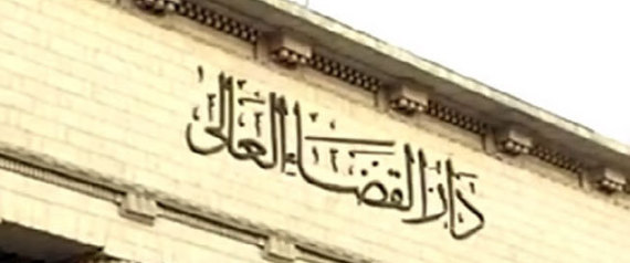 THE JUDICIARY IN EGYPT