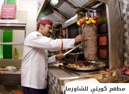 يأتيهم الزبائن من الدول الخليجية.. شباب كويتيون يتحدون التقاليد ويحترفون بيع الشاورما