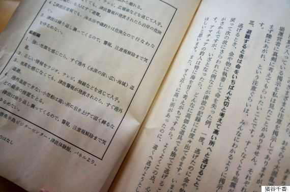rikuzentakatashi
