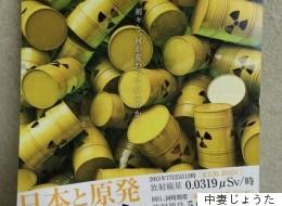 小泉元首相「ウソとわかってて、ほっかむりすることはできない」―「日本と原発 4年後」上映会in板橋