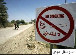 قرية عراقية نموذجية.. التدخين وزمامير السيارات والسياسة ممنوعة