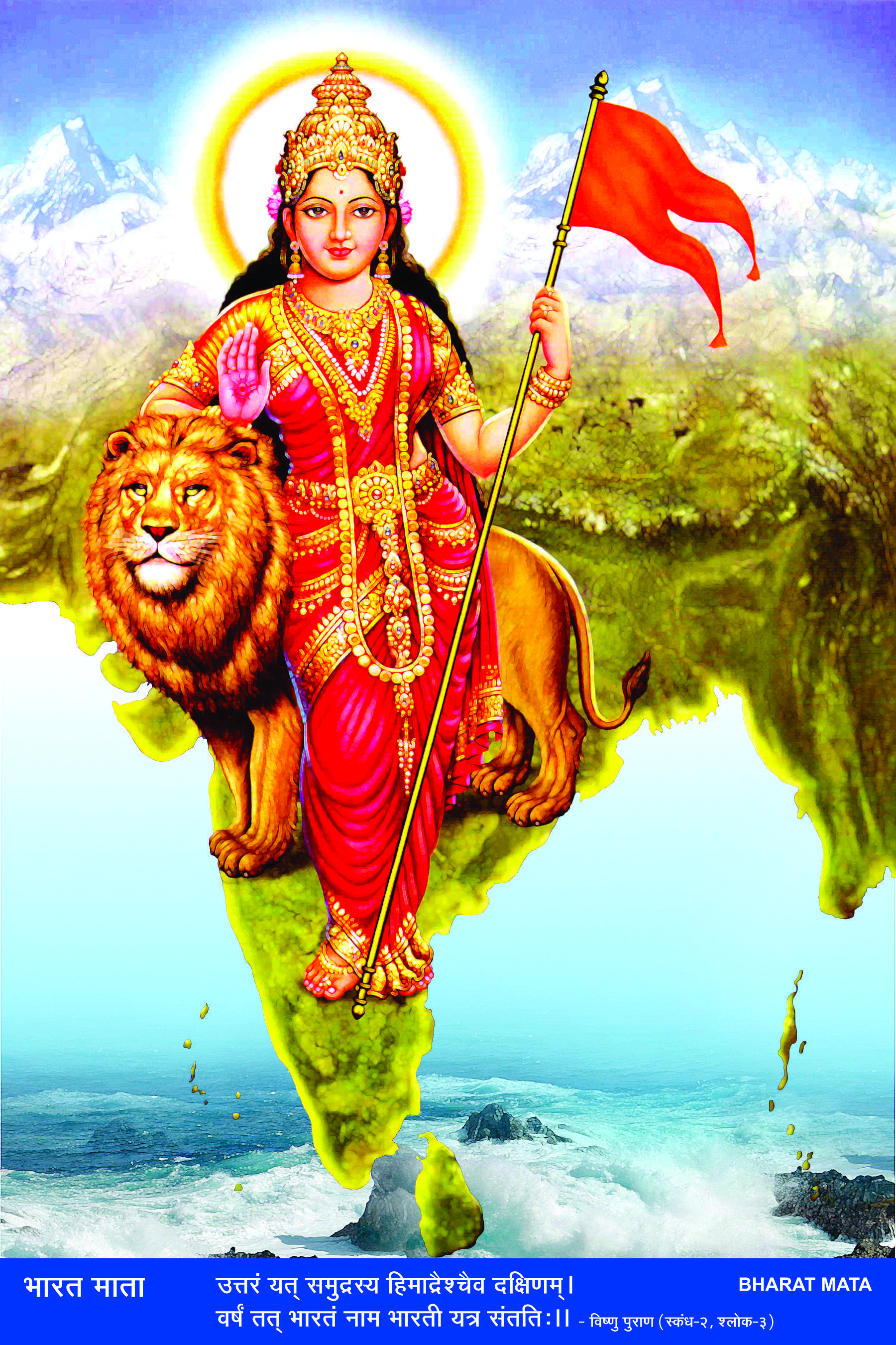 bharat mata with rss flag - photo #6