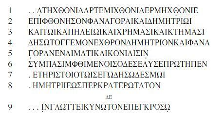 katadesmos