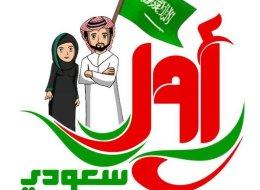 أوّل سعودي