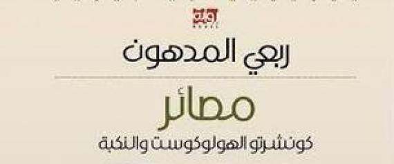 RABAI AL MADHOUN