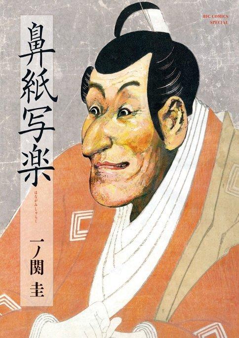 ichinosekikei