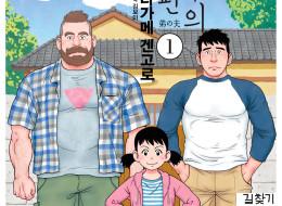 타가메 겐고로의 '아우의 남편'이 드라마로 온다