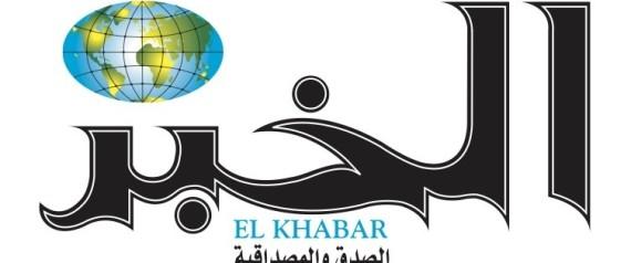 EL KHABAR