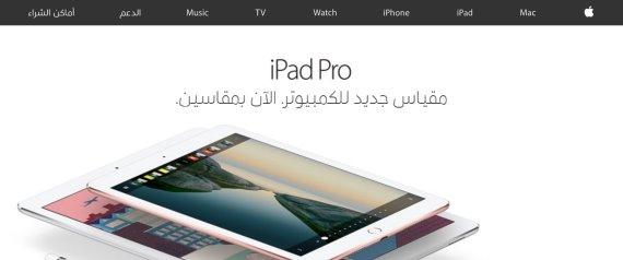 APPLE ARABIC WEBSITE