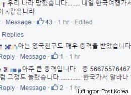 한국 사는 영국인들이 브렉시트에 엄청난 반응을 보였다