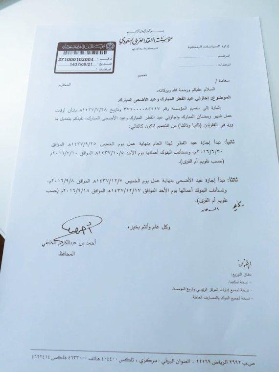 saudi arabia bank