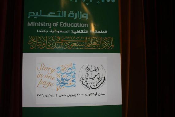 كيف شجع الصيام أطفال كندا على تعلم العربية؟ o-ALMSABQH-570.jpg?4