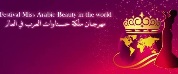 MISS ARABIC BEAUTY IN THE WORLD