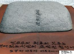 노무현 묘역에 '소변' 뿌린 40대, 구속