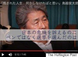 【動画】「残された人生、何かしなければと思い」鳥越俊太郎氏、惨敗の都知事選を振り返る