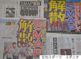 木村拓哉「ファンが一番納得していない」 ハワイから帰国【SMAP解散】