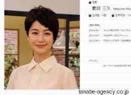 夏目三久と有吉弘行「年内結婚」の一部報道 事務所側は否定、有吉は意味深ツイート