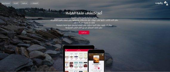 ترغب في تحميل وشراء الكتب إلكترونياً.. إليك أفضل 10 تطبيقات ومواقع عربية لعشَّاق القراءة O-ONLINE-READING-570