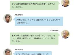 鳥越俊太郎氏と宇都宮健児氏、生放送中に「女性問題」で激しく言い争う