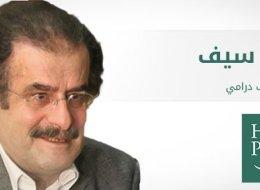 الكاتب والسيناريست الكبير وليد سيف يكتب لهافينغتون بوست عربي: حياة مع الدراما