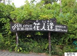 오키나와에서 만난 '주5일 식당'