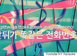 온 국민이 다 아는 금영 노래방의 신곡 사용법(영상)