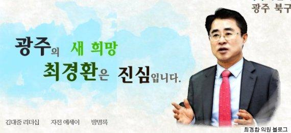 kwangju choi