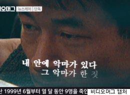 9명 죽인 연쇄살인범 정두영이 탈옥 직전에 잡혔다(영상)