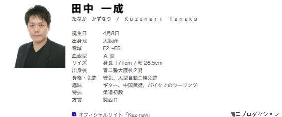 田中一成の画像 p1_25