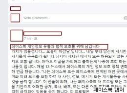 여기저기 돌고 있는 페이스북 허위 경고문이 개똥 같은 소리라는 확실한 증거