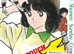 '터치'의 작가 아다치 미츠루의 고백에 일본 만화팬이 동요하고 있다