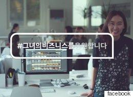페이스북이 '여성 기업가 500명'을 육성하겠다고 발표했다