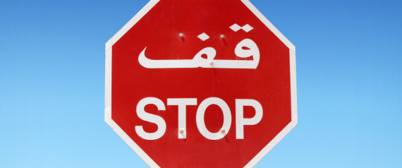 ARABIAN STREET SIGN