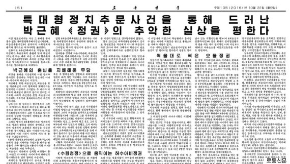 rodong commentary