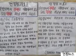 고등학교에도 '최순실-정유라 대자보'가 붙었다(사진)