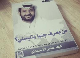 من يعرف جنياً يتلبَّسني؟! أسئلة مثيرة يجيب عنها هذا الكتاب