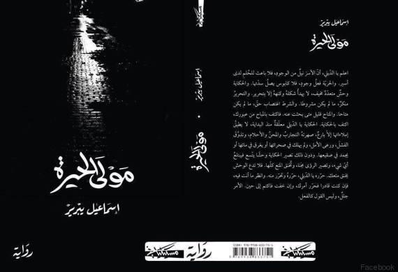 algiers book