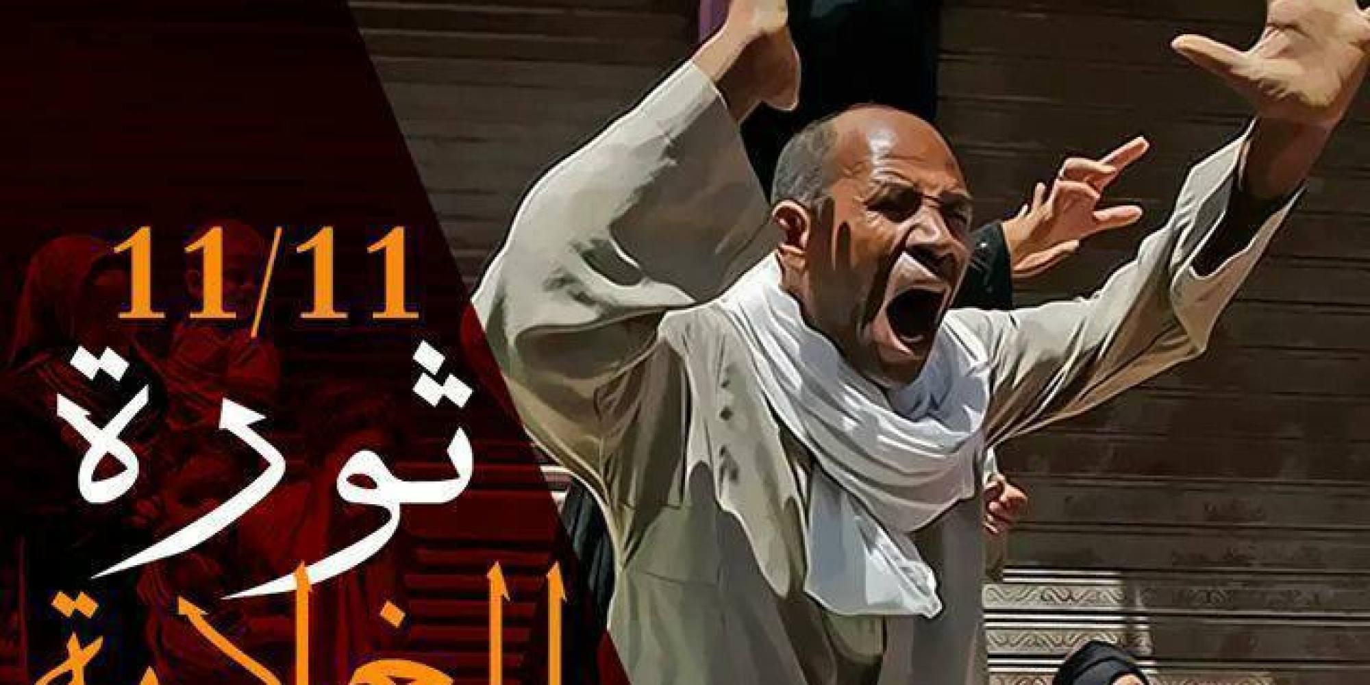 إلى الثورة أم لمدينة الملاهي؟.. المصريون في 11/11 بين عروض التمرد والتخفيضات ودعوات الانتحار الجماعي