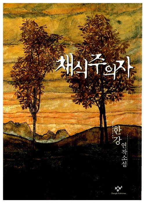 hangang novel